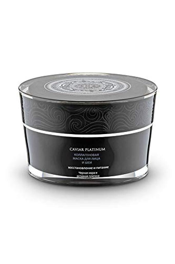 パスラフト支給ナチュラシベリカ キャビア プラチナ Caviar Platinum コラーゲンフェイス&ネック マスククリーム 50ml