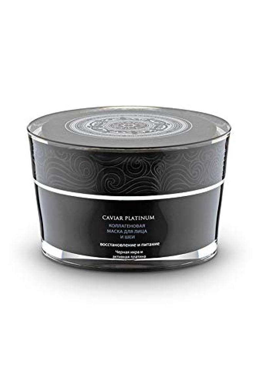 爆風インテリアバッジナチュラシベリカ キャビア プラチナ Caviar Platinum コラーゲンフェイス&ネック マスククリーム 50ml
