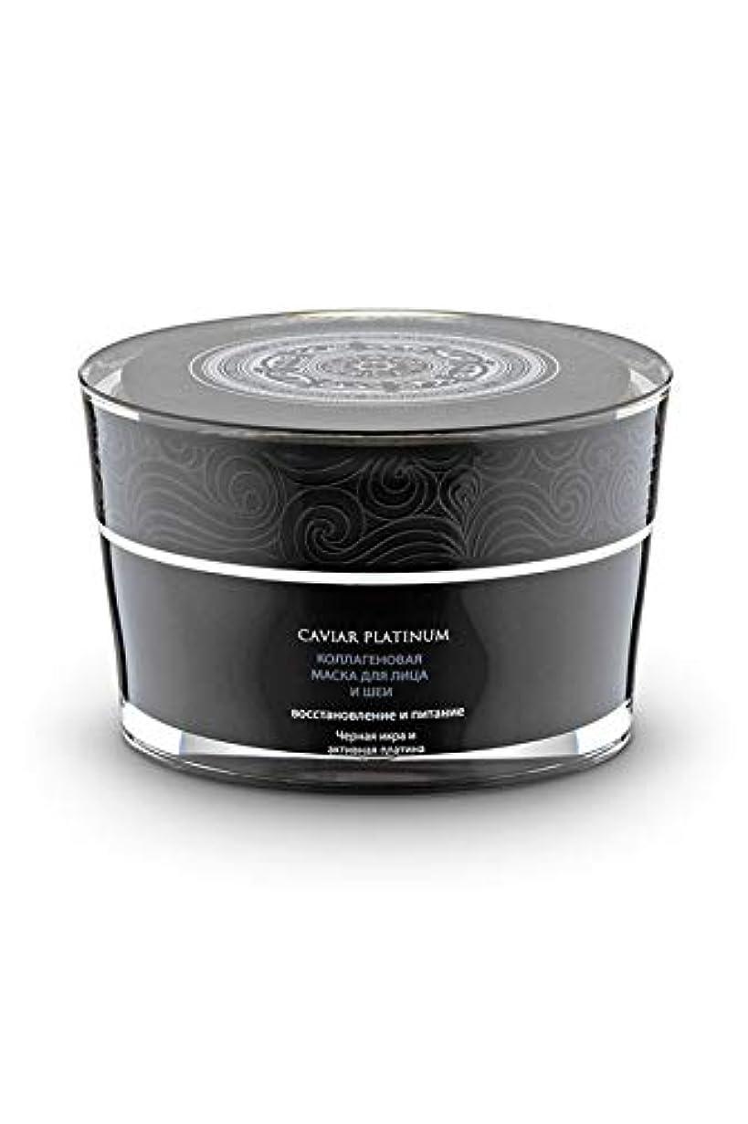 自殺しみ糸ナチュラシベリカ キャビア プラチナ Caviar Platinum コラーゲンフェイス&ネック マスククリーム 50ml