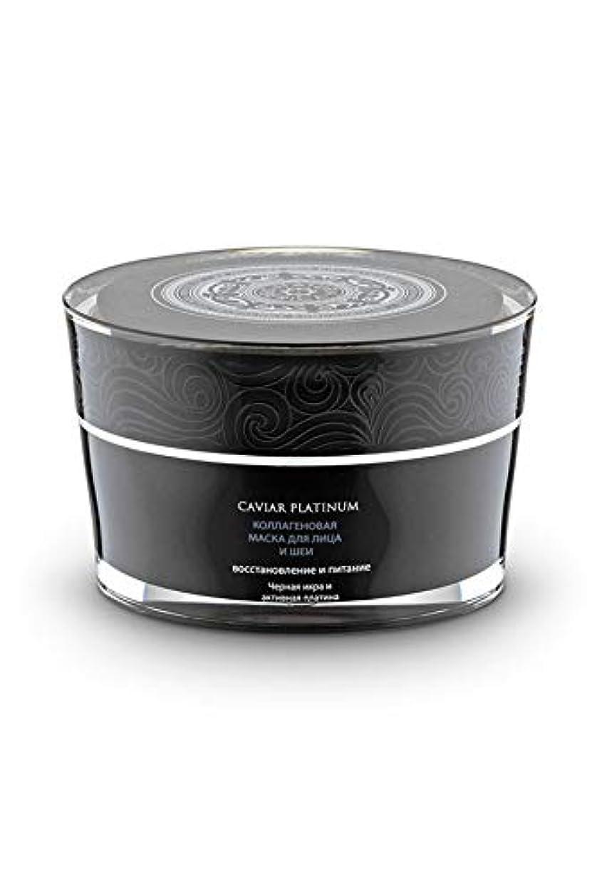 報いるシアー分析的なナチュラシベリカ キャビア プラチナ Caviar Platinum コラーゲンフェイス&ネック マスククリーム 50ml