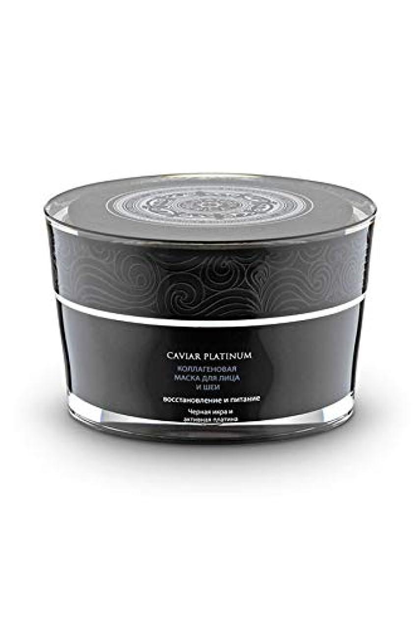 ルーキーモーテル光電ナチュラシベリカ キャビア プラチナ Caviar Platinum コラーゲンフェイス&ネック マスククリーム 50ml