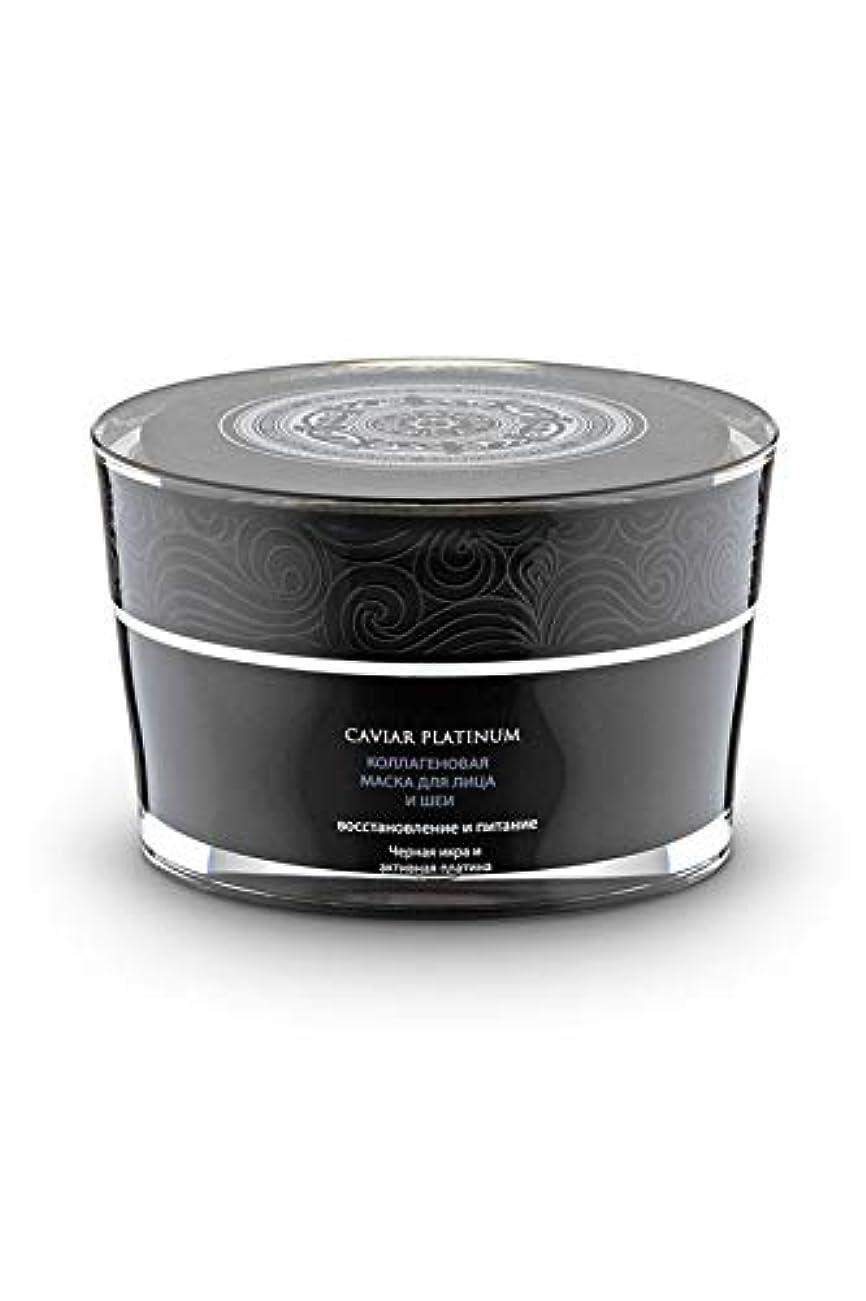 ビートカーペット従事するナチュラシベリカ キャビア プラチナ Caviar Platinum コラーゲンフェイス&ネック マスククリーム 50ml