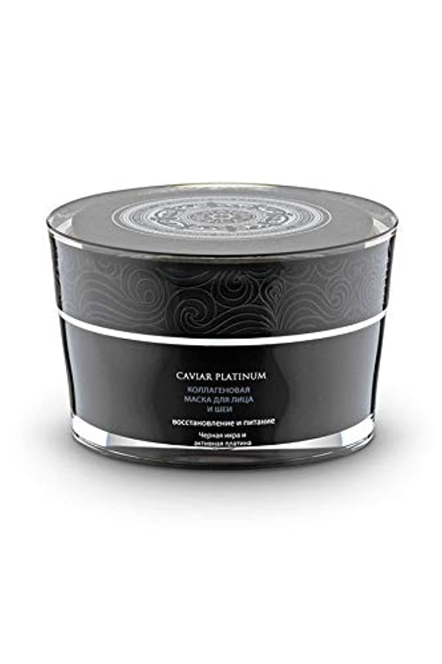 ヤギ血まみれ恩恵ナチュラシベリカ キャビア プラチナ Caviar Platinum コラーゲンフェイス&ネック マスククリーム 50ml