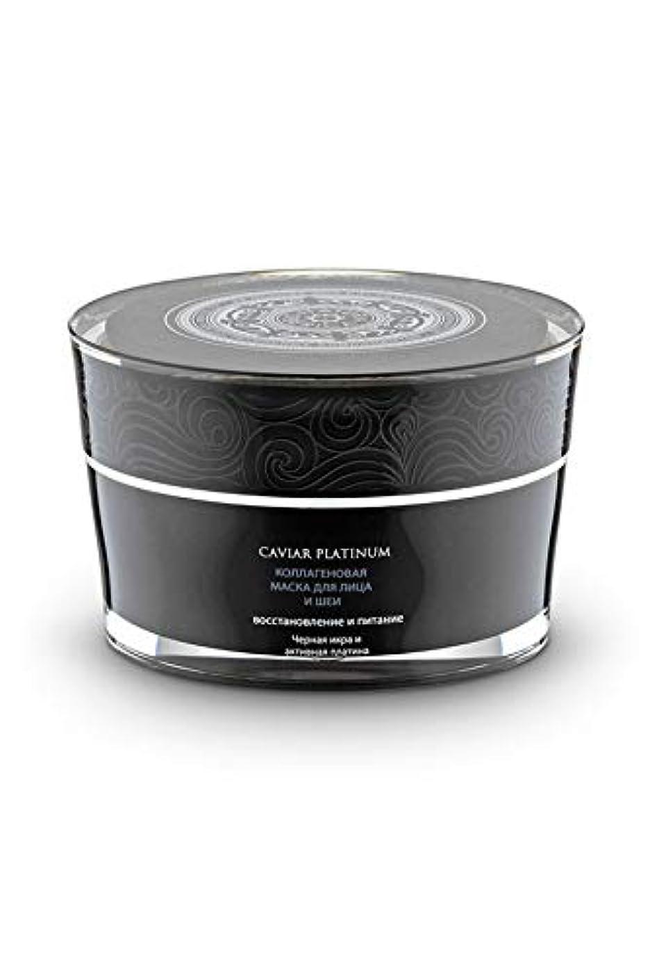 内なるプロテスタント禁止するナチュラシベリカ キャビア プラチナ Caviar Platinum コラーゲンフェイス&ネック マスククリーム 50ml
