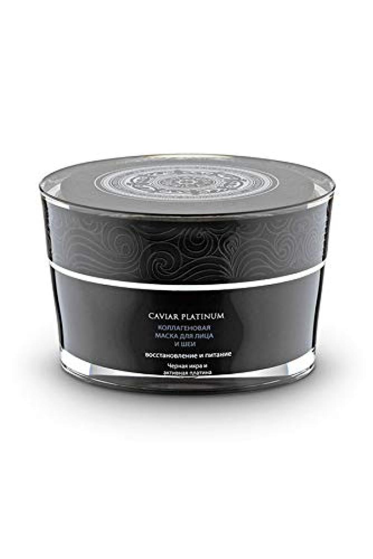 群れ例逸話ナチュラシベリカ キャビア プラチナ Caviar Platinum コラーゲンフェイス&ネック マスククリーム 50ml