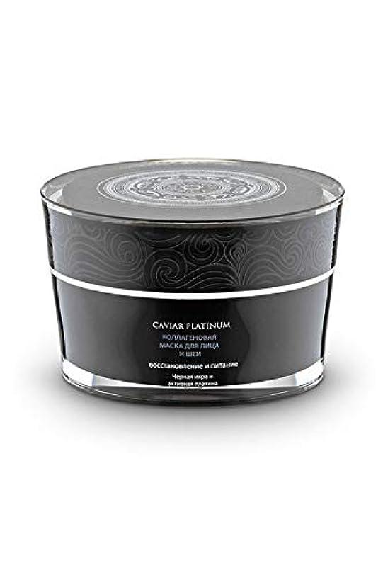 マイクロプロセッサラインナップ優しいナチュラシベリカ キャビア プラチナ Caviar Platinum コラーゲンフェイス&ネック マスククリーム 50ml