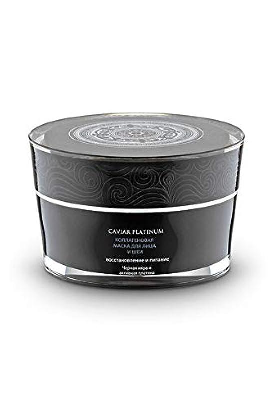 食事ポジション反映するナチュラシベリカ キャビア プラチナ Caviar Platinum コラーゲンフェイス&ネック マスククリーム 50ml