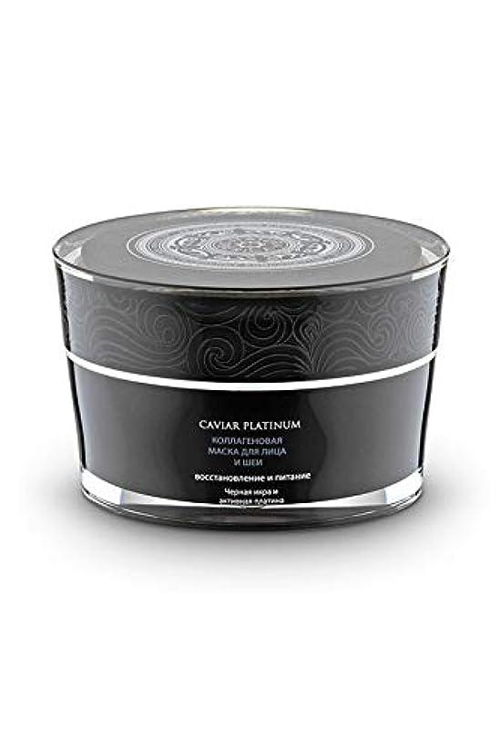 フリースヒット消毒剤ナチュラシベリカ キャビア プラチナ Caviar Platinum コラーゲンフェイス&ネック マスククリーム 50ml