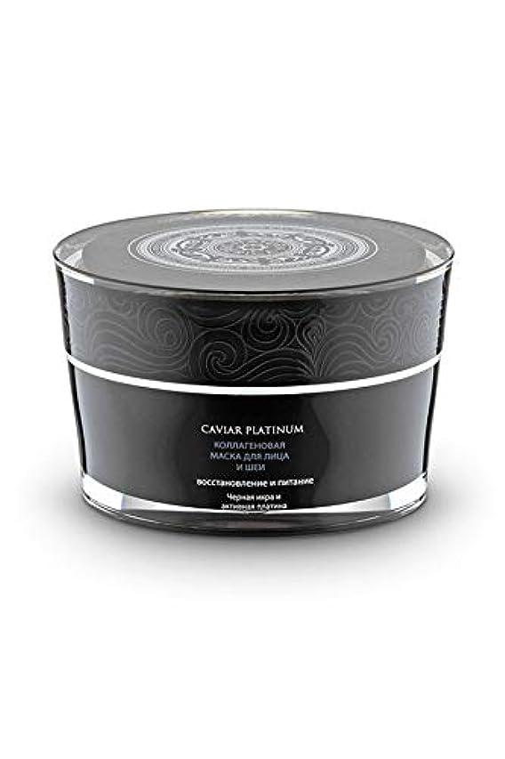 子孫サーマル鹿ナチュラシベリカ キャビア プラチナ Caviar Platinum コラーゲンフェイス&ネック マスククリーム 50ml