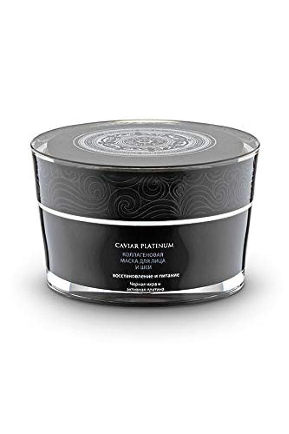 襲撃傷つける見つけたナチュラシベリカ キャビア プラチナ Caviar Platinum コラーゲンフェイス&ネック マスククリーム 50ml