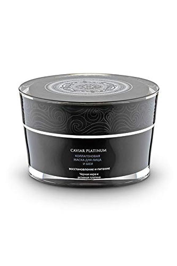 ヒステリック歩くレイナチュラシベリカ キャビア プラチナ Caviar Platinum コラーゲンフェイス&ネック マスククリーム 50ml