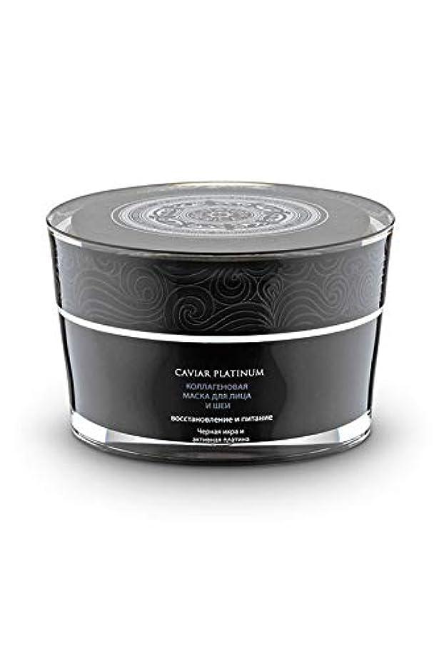 余計な走る純粋なナチュラシベリカ キャビア プラチナ Caviar Platinum コラーゲンフェイス&ネック マスククリーム 50ml
