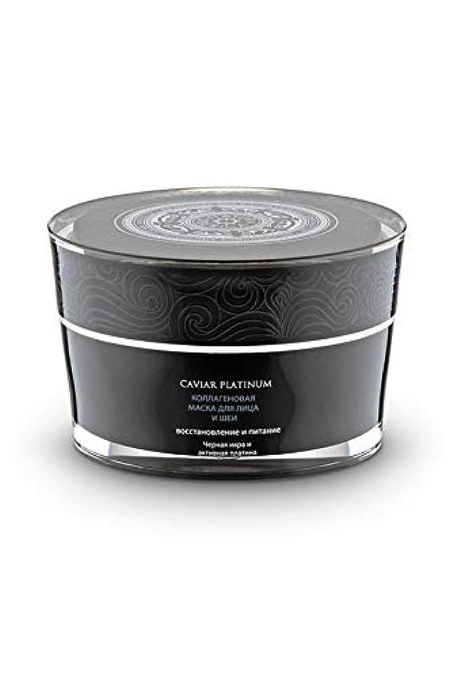 ご覧ください最適飼料ナチュラシベリカ キャビア プラチナ Caviar Platinum コラーゲンフェイス&ネック マスククリーム 50ml