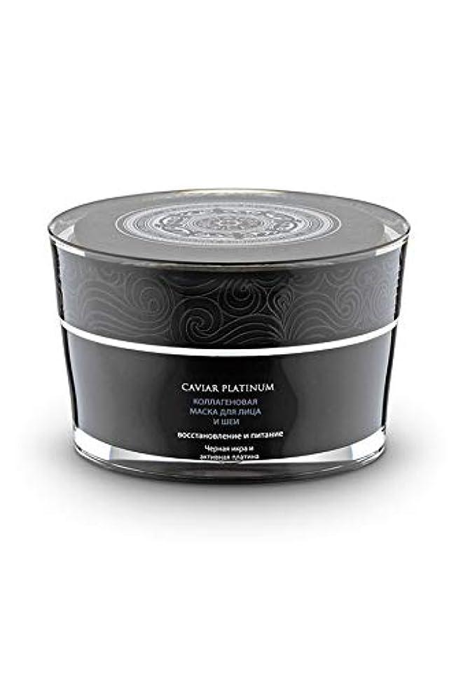 びっくりきらきら熱狂的なナチュラシベリカ キャビア プラチナ Caviar Platinum コラーゲンフェイス&ネック マスククリーム 50ml