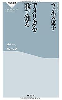 NHKブックス(1071) ロックを生ん...