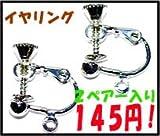 【特売セール品 アクセサリーパーツ・金具】 イヤリング・銀色シルバーカラー 2ペアー入り145円