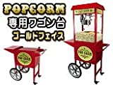 【POPCORN MACHINE PRO 専用ワゴン台】