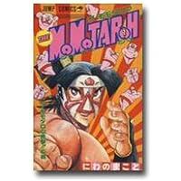 The Momotaroh 第1巻 ザ・モモタロウ見参!!の巻 (ジャンプコミックス)