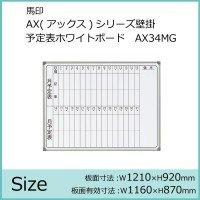 馬印 AX(アックス)シリーズ壁掛 予定表(月予定表)ホワイトボード W1210×H920 AX34MG 【人気 おすすめ 】