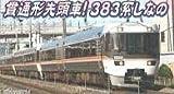 マイクロエース Nゲージ 383系 特急「しなの」 増結2両セット A2962 鉄道模型 電車