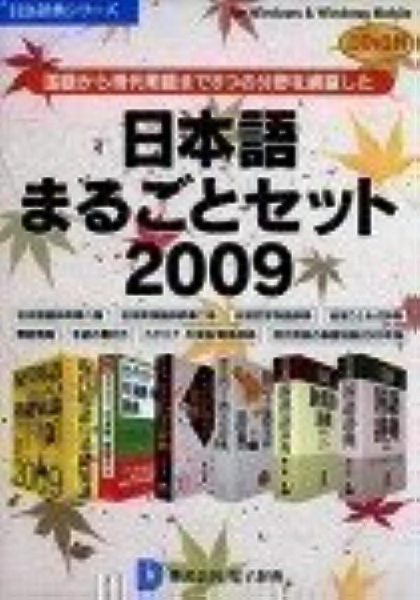 重量値する昆虫を見る日本語まるごとセット2009 DDv3付き