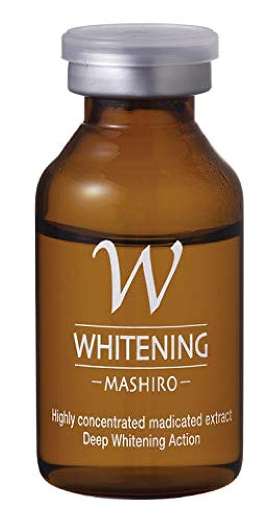 必須ようこそコンテストビューナ 薬用Wホワイトニングましろ しみ そばかす 美容液 美白 美肌