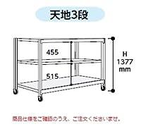 山金工業 ヤマテック 中量ラック 150kg/段 移動式 3SC4691-3W