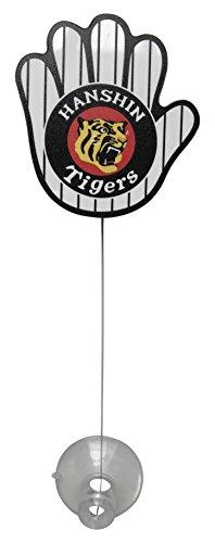 阪神タイガース フレフレハンド カーメッセージ スイングメッセージ 小 丸虎 ミニ 吸盤