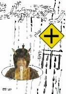 ジャーマン+雨 [DVD]