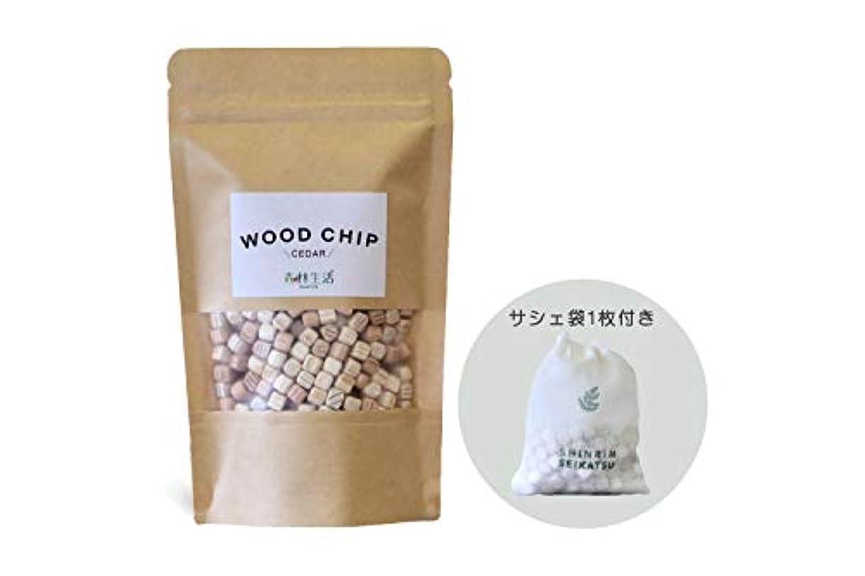 農学狂うボクシングウッドチップ(WOOD CHIP) 5樹種【サシェ袋1枚付】200ml アロマ インテリア 除湿 ガーデニングなどに (杉)