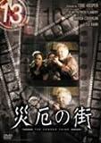 13 thirteen 「災厄の街」 [DVD]