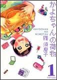 かよちゃんの荷物 1 (バンブー・コミックス) 画像