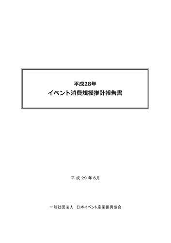 平成28年イベント消費規模推計報告書