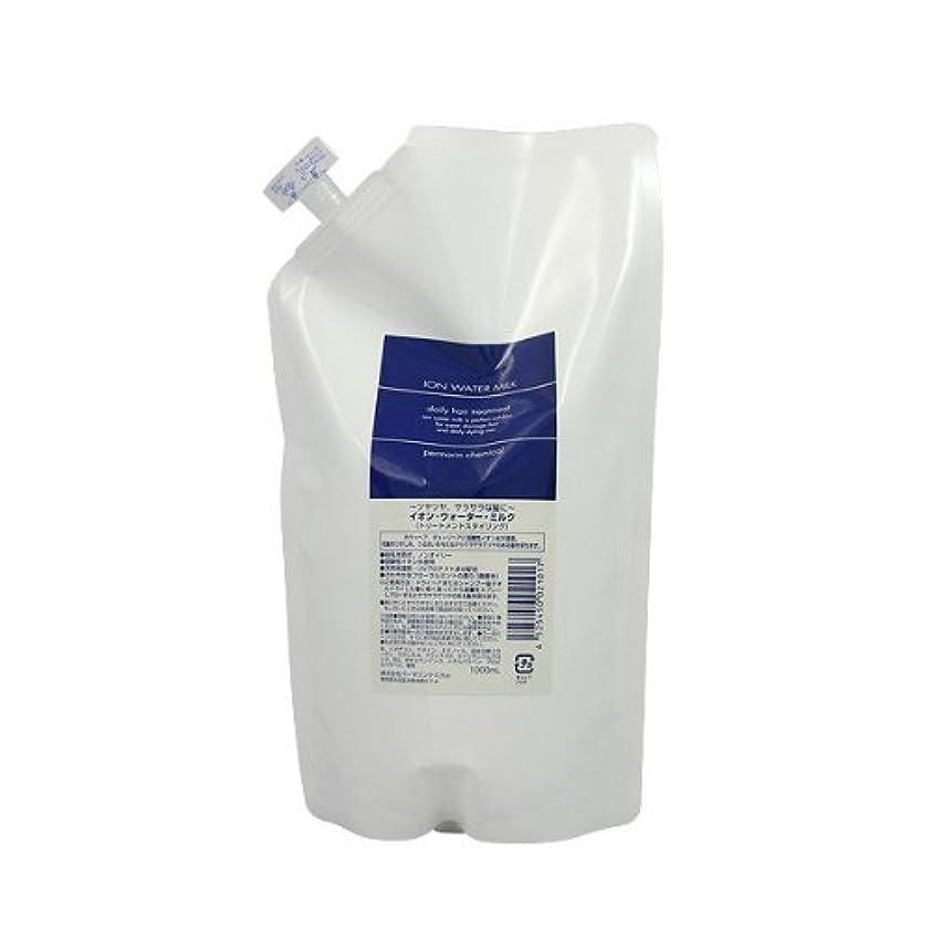 混雑滑る緩めるイオンウォーターミルク 1000ml リフィル