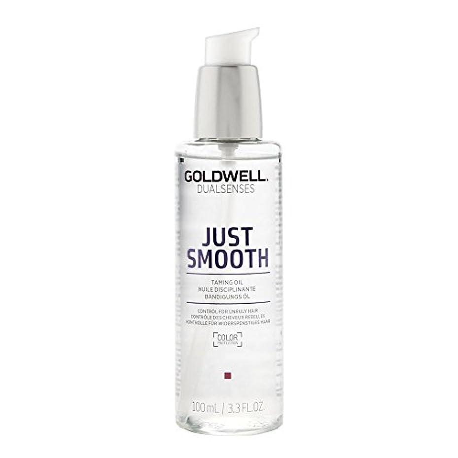 絶対に擁する連鎖ゴールドウェル Dual Senses Just Smooth Taming Oil (Control For Unruly Hair) 100ml/3.3oz並行輸入品