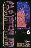 ギャンブルッ! 6 (少年サンデーコミックス)