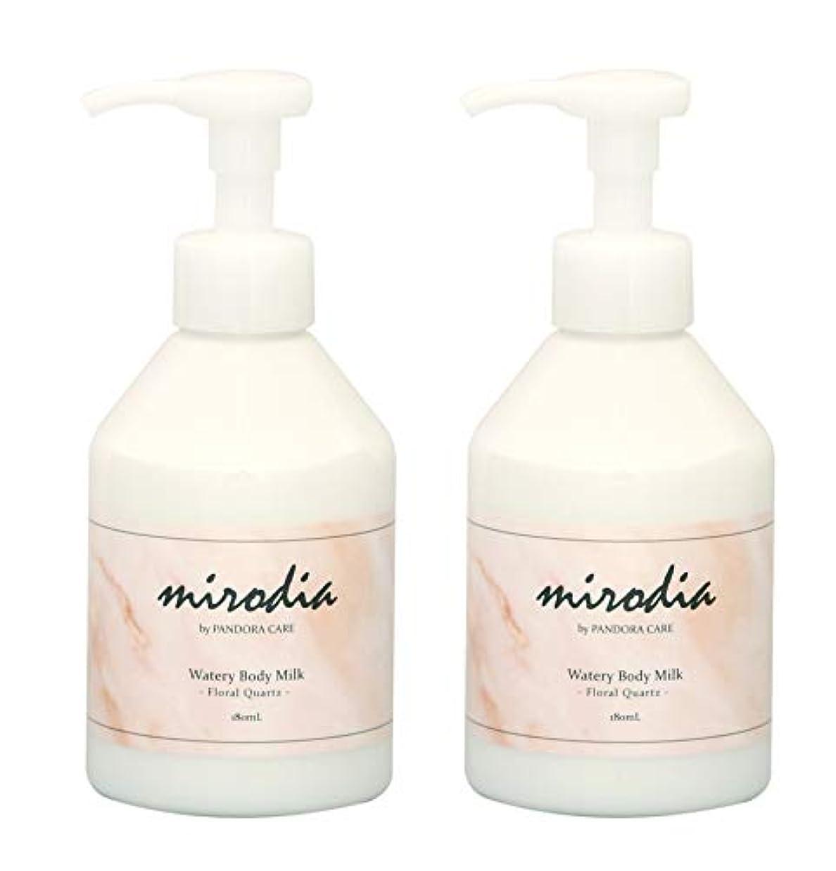 定義する寝室を掃除するパークミローディア ウォータリーボディミルク フローラルクォーツ (180mL) 2本セット