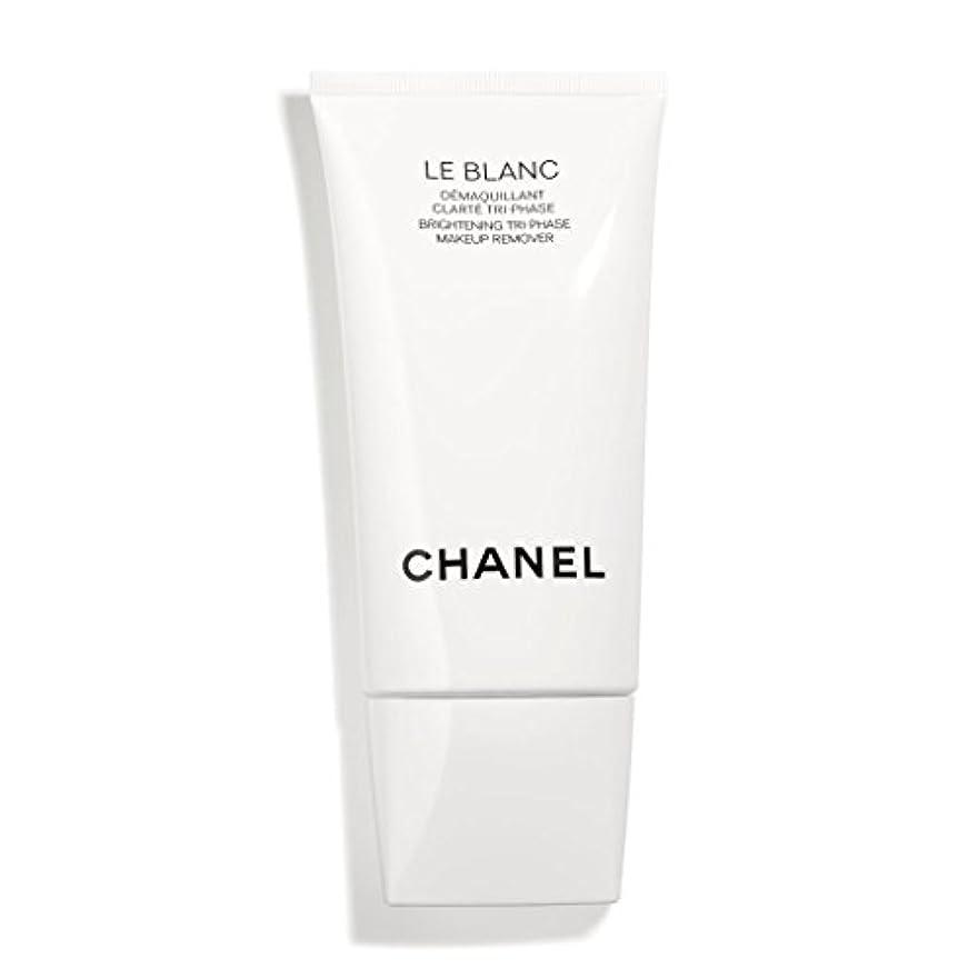 いま新しい意味実際にコスメレディース ル ブラン メークアップリムーバー 150ml 【CHANEL クレンジング 洗顔 さっぱり 潤い しっとり メイク コスメ 化粧 準備 下地 ベース 】 バレンタイン ホワイトデー