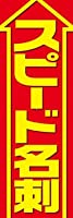 のぼり旗スタジオ のぼり旗 スピード名刺001 通常サイズ H1800mm×W600mm