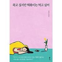 韓国書籍 疑いもなく、気楽に愛して愛されたい一人の話 「死にたいけどトッポッキは食べたい」 エッセイ ★★Kstargate限定★★
