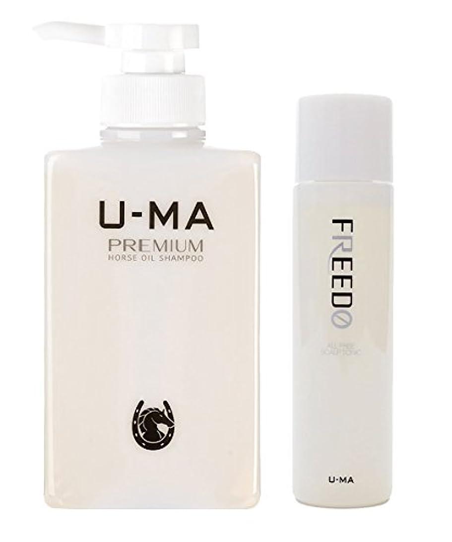 リードレキシコン火傷U-MA ウーマシャンプープレミアム 300ml (約2ヶ月分) & 薬用 育毛剤 フリード 150ml (約2ヶ月分)