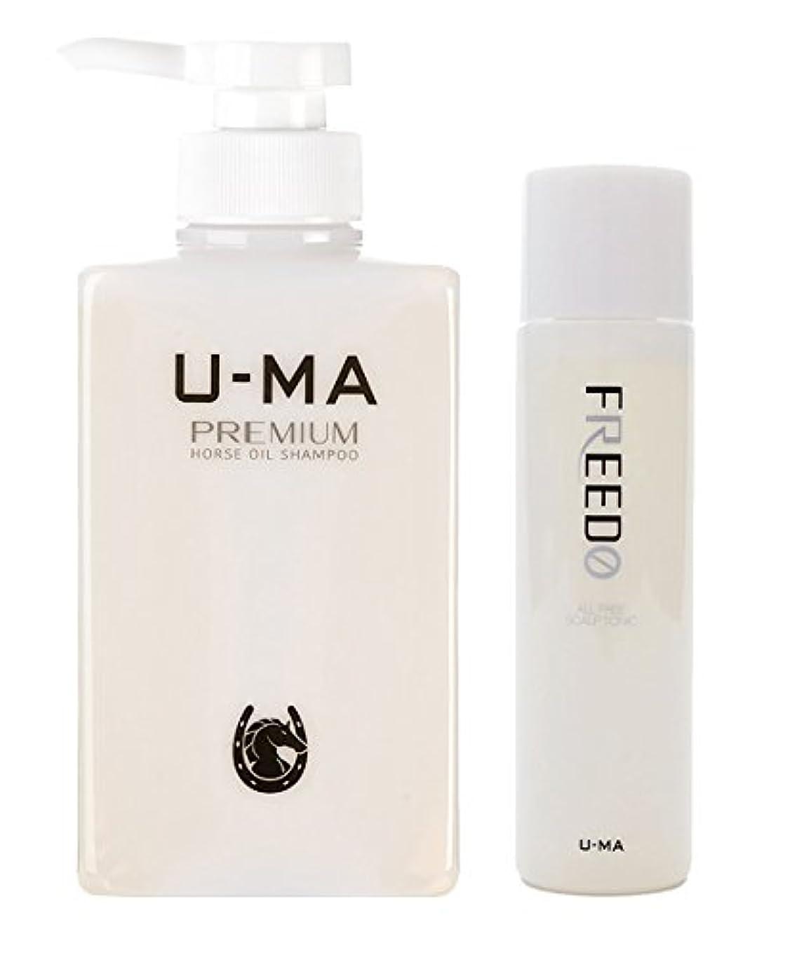 解放するビーチ印象U-MA ウーマシャンプープレミアム 300ml (約2ヶ月分) & 薬用 育毛剤 フリード 150ml (約2ヶ月分)