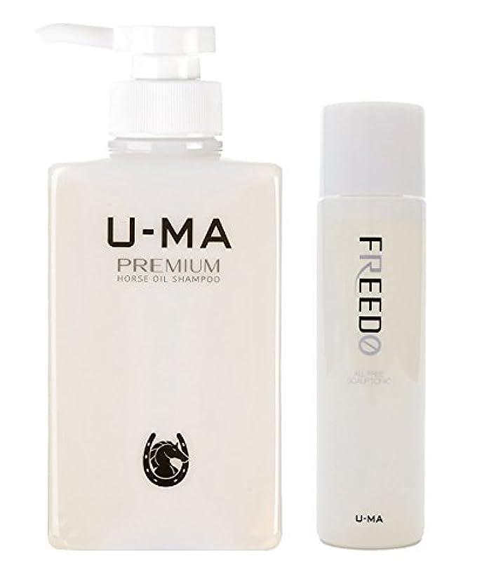 郊外世界的に警報U-MA ウーマシャンプープレミアム 300ml (約2ヶ月分) & 薬用 育毛剤 フリード 150ml (約2ヶ月分)