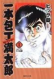 一本包丁 満太郎 1 (集英社文庫―コミック版)