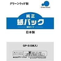 グリーンウッド 紙パック式クリーナー用 紙パック GP-5 GP5(カミパック) 4511893330007