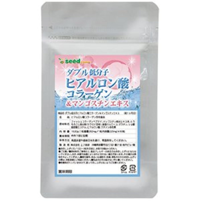 スープ支払い廊下シードコムス seedcoms ダブル低分子ヒアルロン酸コラーゲン & マンゴスチンエキス 約1ケ月分 60粒