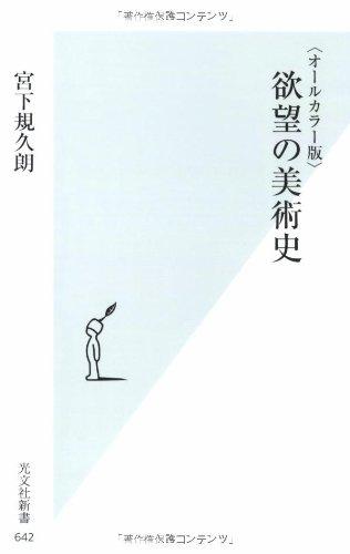 <オールカラー版>欲望の美術史 (光文社新書)