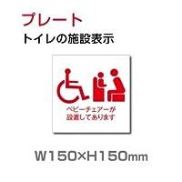 【メール便送料無料】 トイレマークW150mm×H150mm 『多機能トイレ』【乳幼児用設備】お手洗い toilet トイレ【プレート 看板】 (安全用品・標識/室内表示・屋内屋外標識) TOI-120