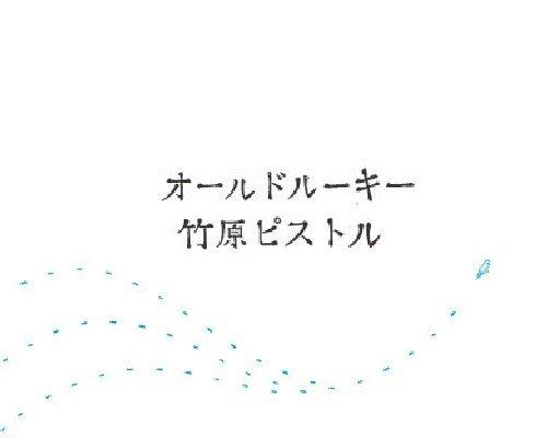 【竹原ピストル】2018年最新版!おすすめ人気曲ランキングTOP10を紹介☆最新情報&歌詞解説も!の画像