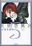 天使禁猟区 (第5巻) (白泉社文庫)